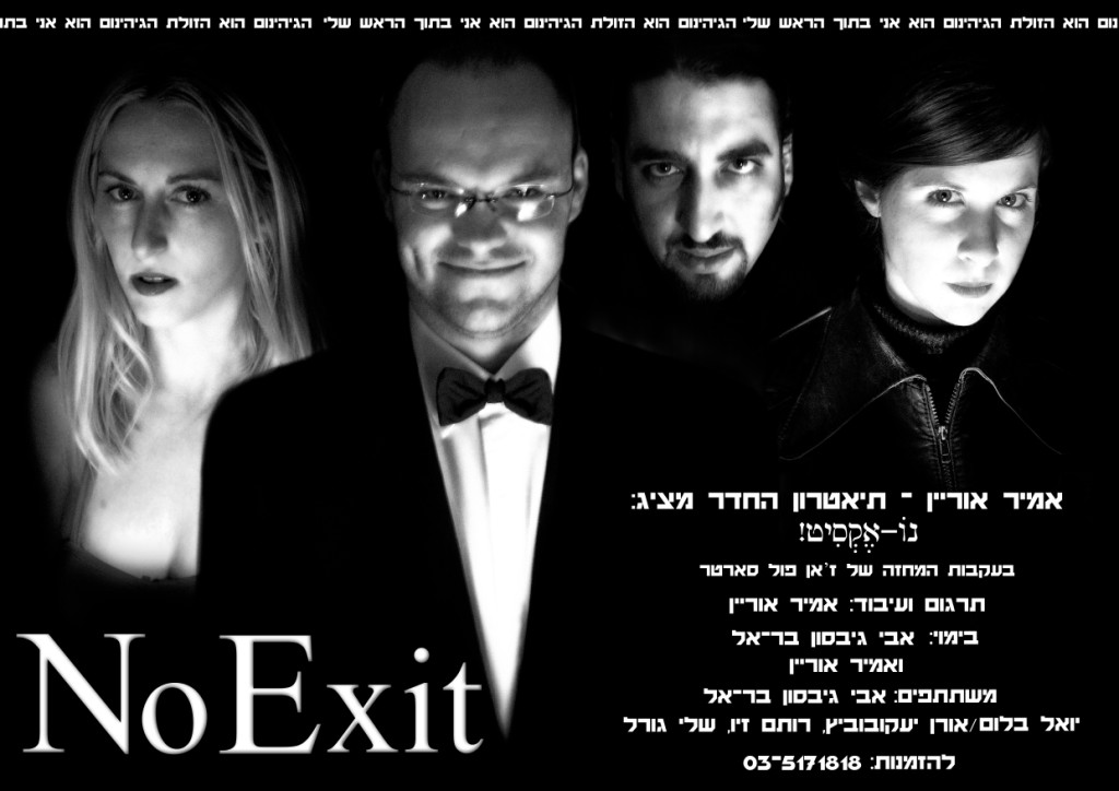 NOEXIT: Rotem Ziv, Yoel Bloom, Avi Gibson Bar-el, Shelly Goral
